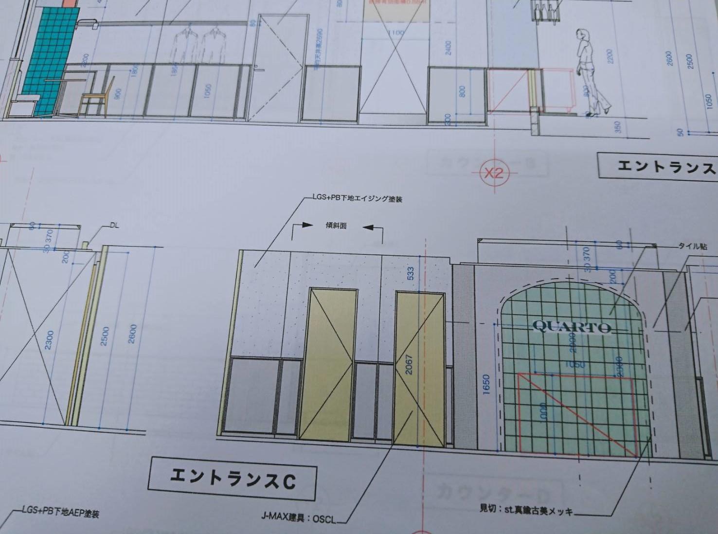 西新宿 クアルト