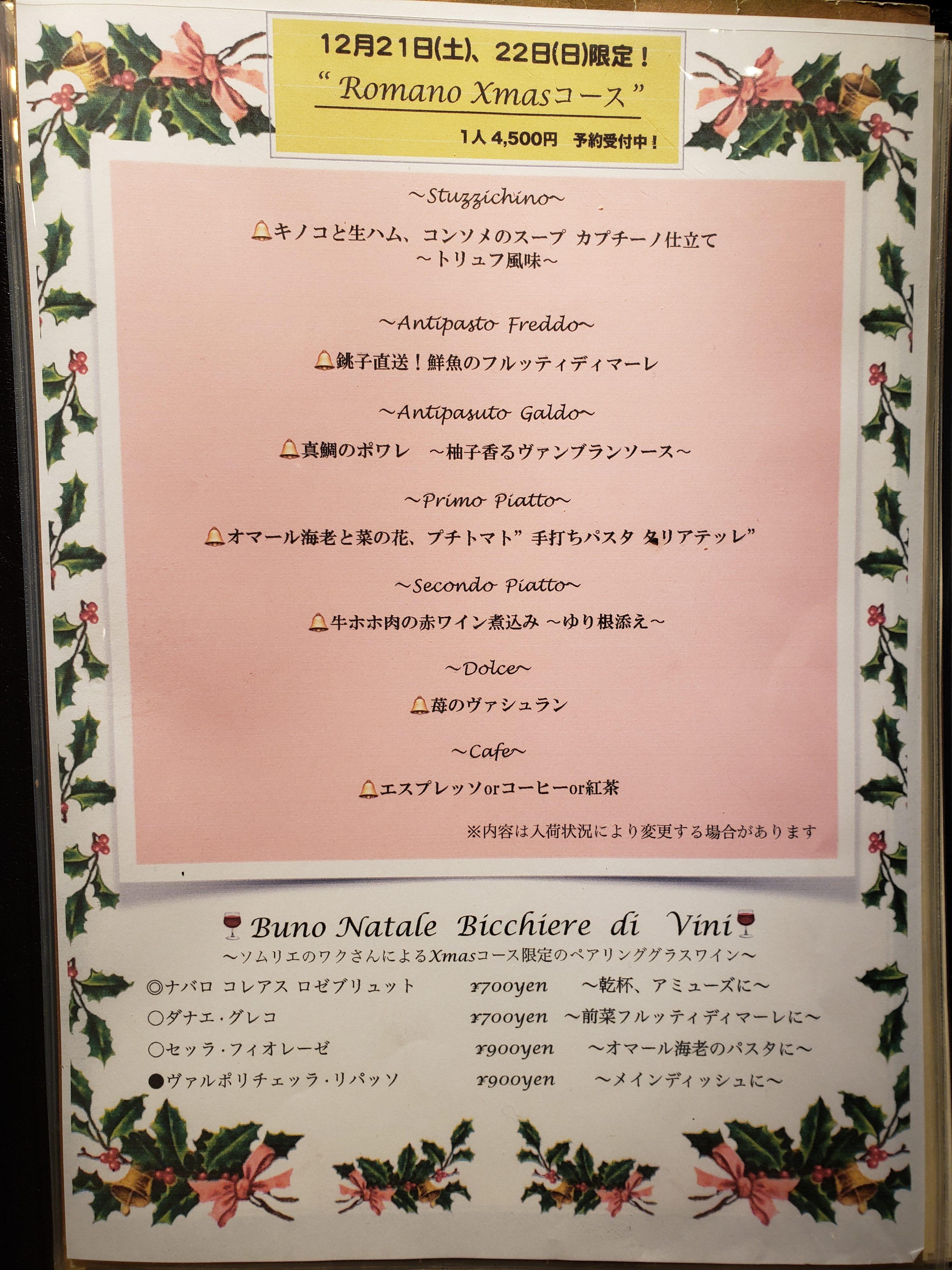 品川 クリスマス ディナー