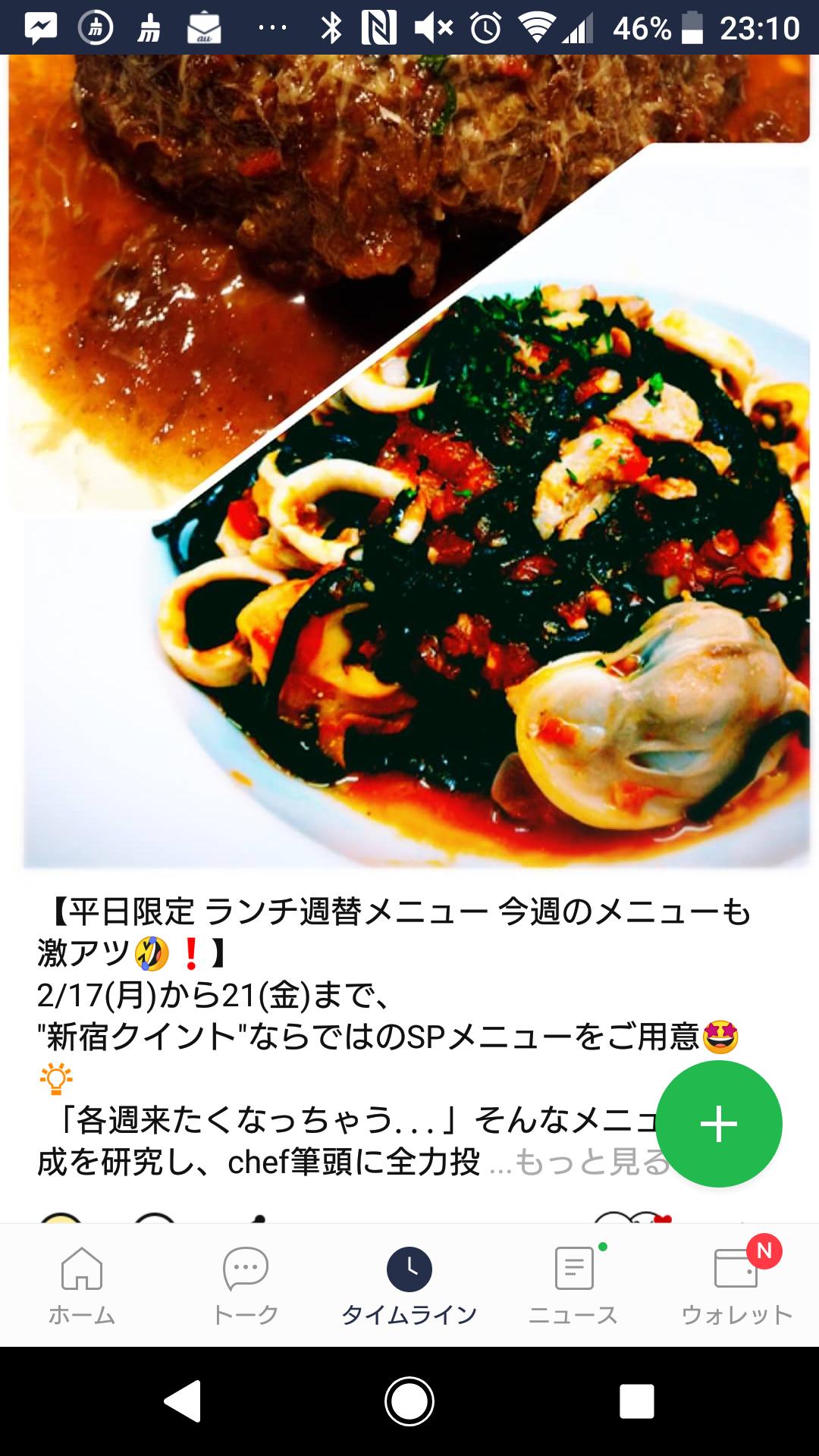 東食サービス
