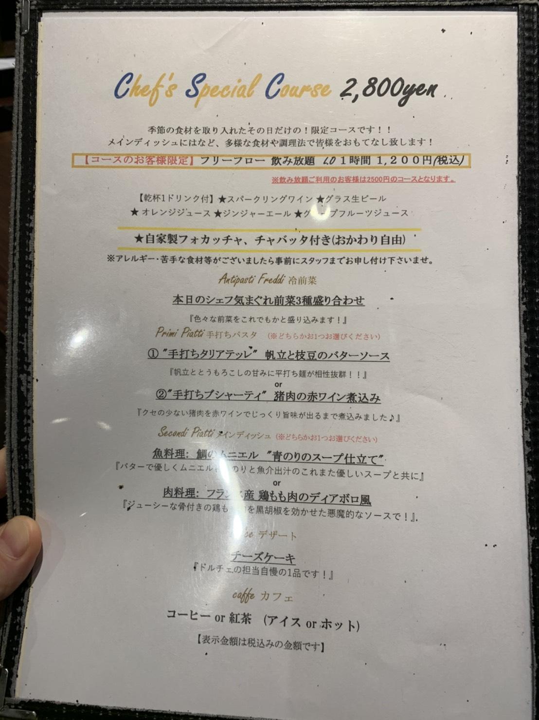 新宿ディナー個室