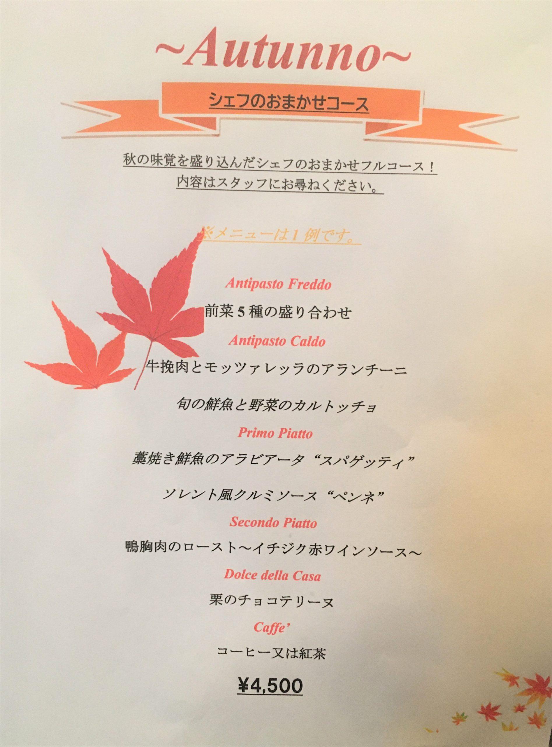 神楽坂 テイクアウト